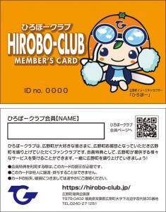 ひろぼークラブに入会すると広野町オリジナルのひろぼークラブ会員証をプレゼント。